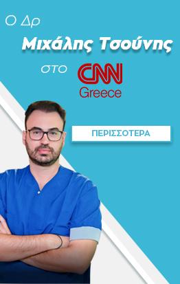 Ο Δρ Τσούνης Στο CNN